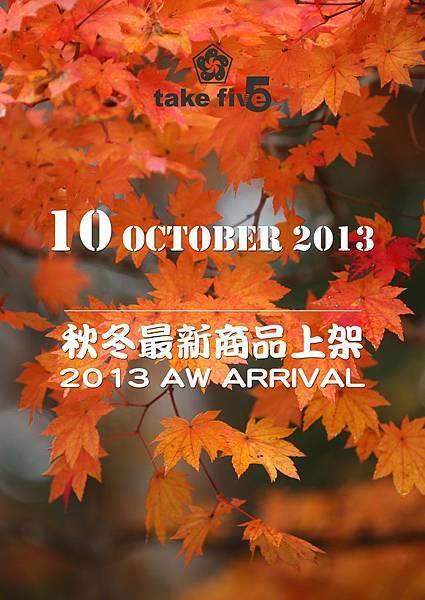 2013AW轉季poster2
