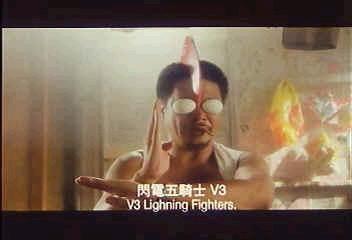 閃電五騎士v3