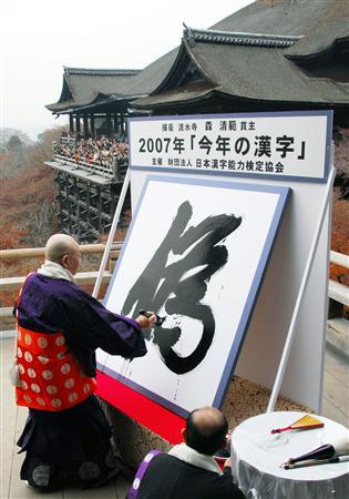 今年の漢字「偽」