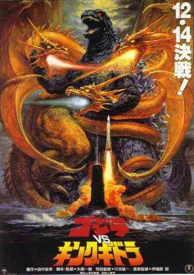 1991 哥吉拉vs王者基多拉