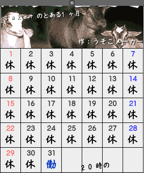 taker日曆