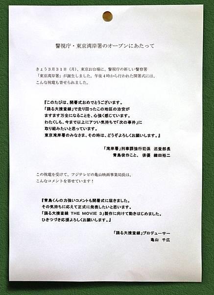 東京灣岸署開幕賀文