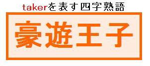taker成語