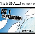 This is 詩人 by Mori-1.jpg