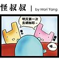 怪叔叔 by Mori-1.jpg