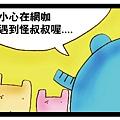 怪叔叔 by Mori-2.jpg