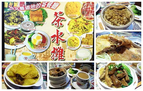 Hong Kong 茶水攤1