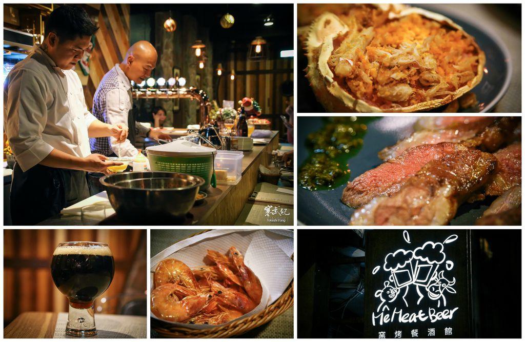 Me Meat Beer 窯烤餐酒館