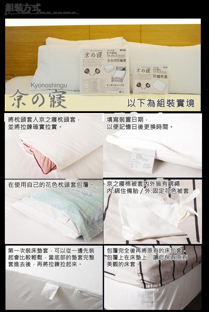 京之寢防蹣寢具內文00100000