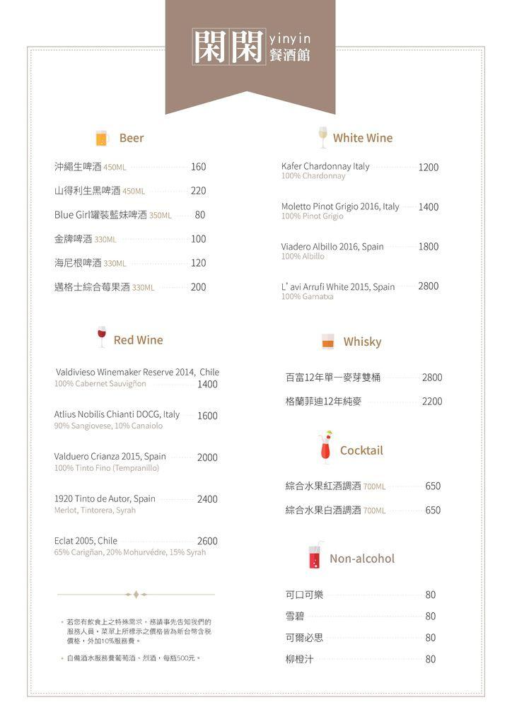 閑閑餐酒館-酒單