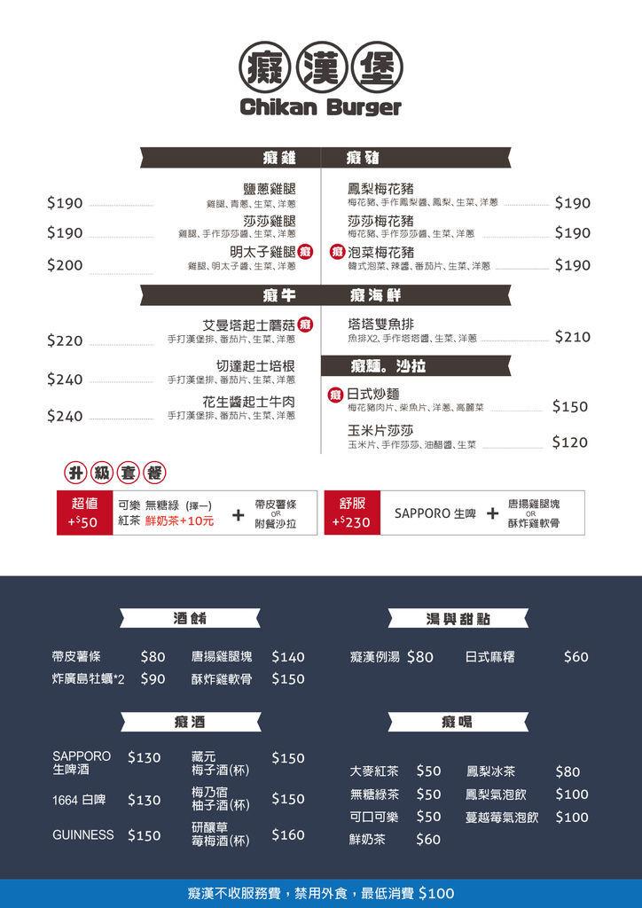 menu_改201901-2