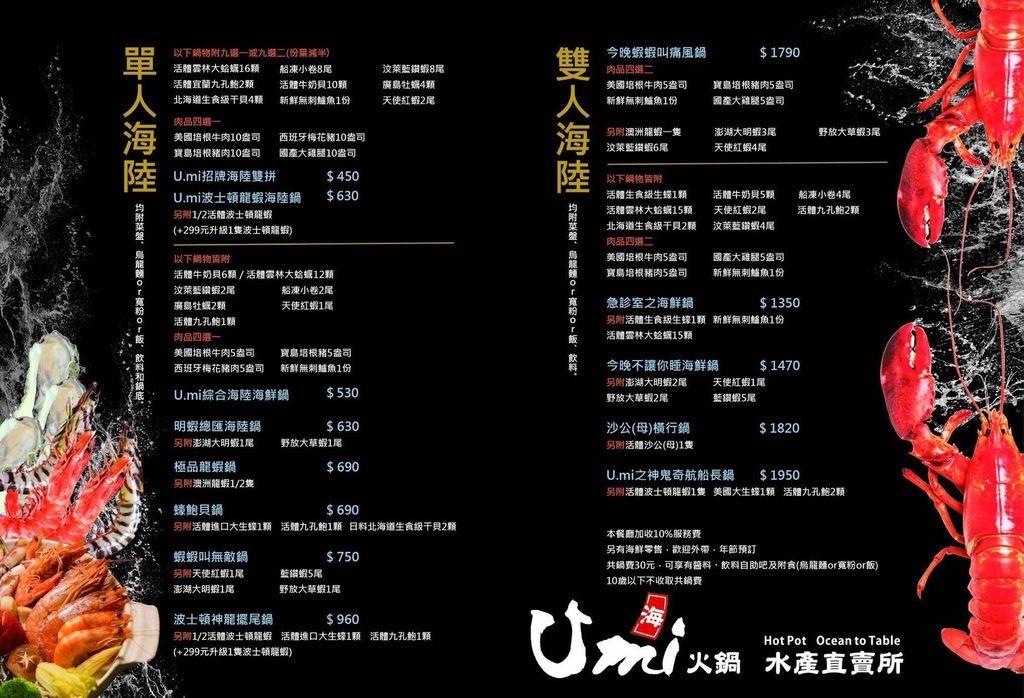 Umi火鍋水產直賣所2