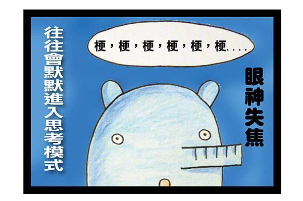 想不到梗 by Mori-2.jpg