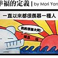 幸福的定義by Mori-1.jpg