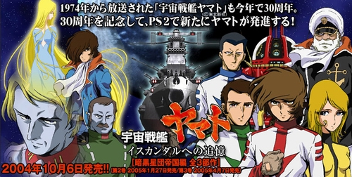 宇宙戰艦大和號2.jpg