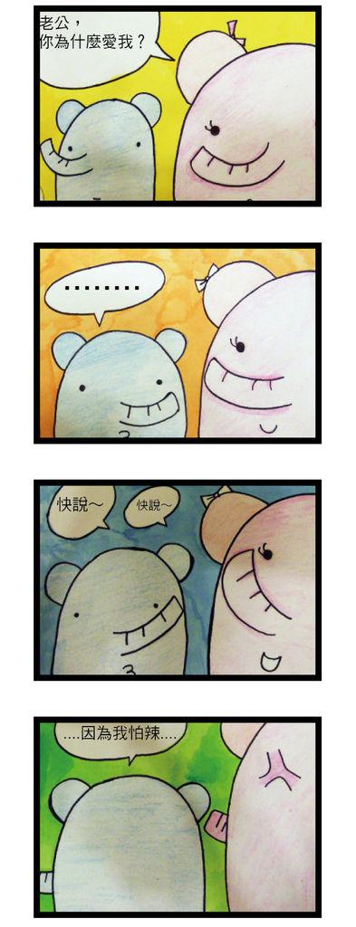 手繪‧四格【怕辣…】.jpg