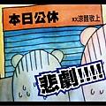 超級悲劇by Moru-4.jpg