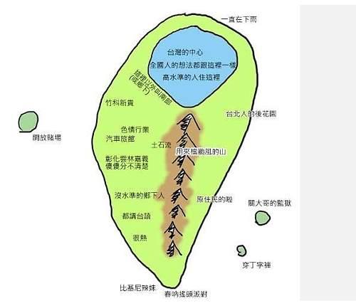 天龍人眼中的台灣.jpg
