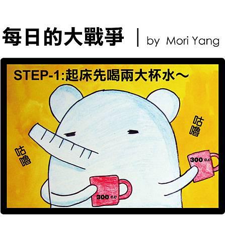 每日的大戰爭by Mori(封面).jpg
