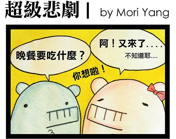 超級悲劇by Moru-1.jpg