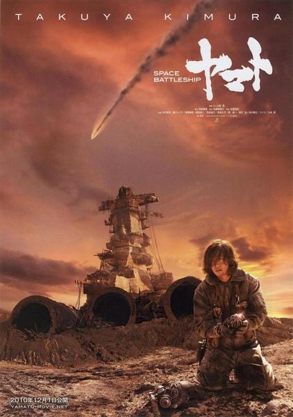 宇宙戰艦大和號3.jpg