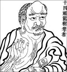 龍樹菩薩.jpg