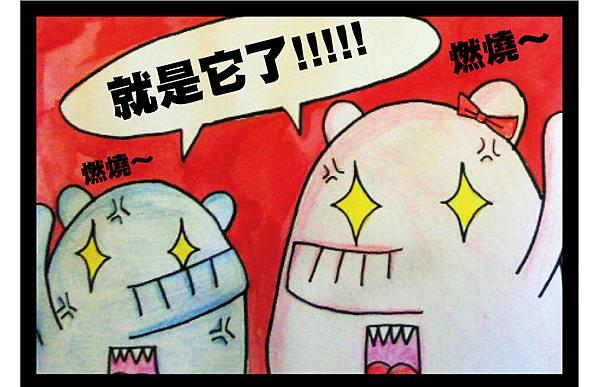 超級悲劇by Moru-3.jpg