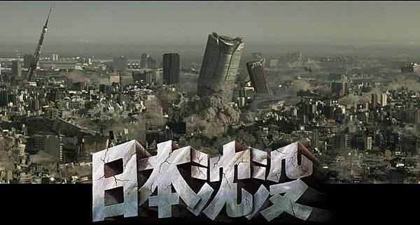 日本沉沒.jpg