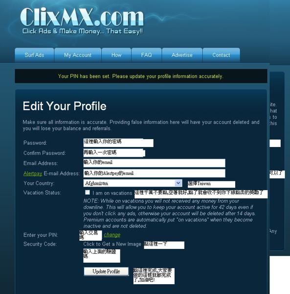 clixmx升級後更新個人資料教學法2.png