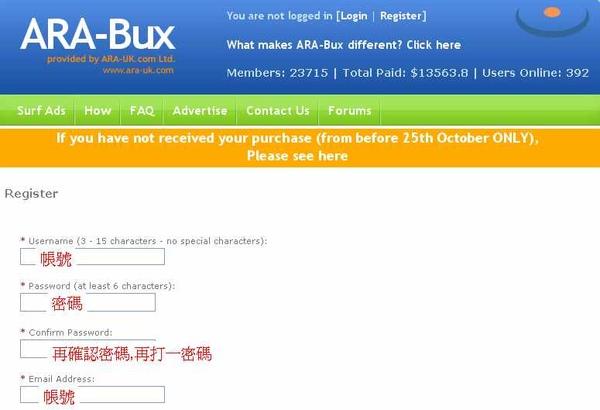ARA-bux註冊教學1.jpg