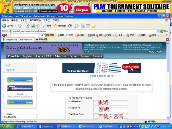 dailycent 註冊教學1.jpg
