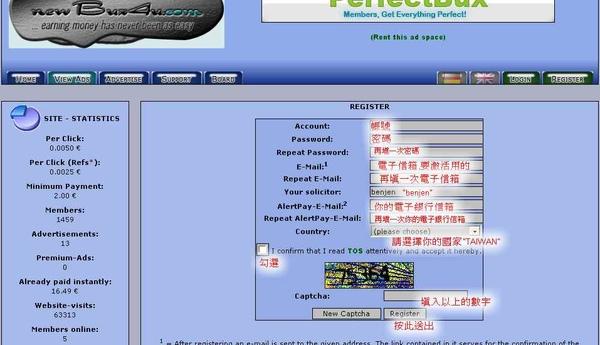 newbux4u 註冊教學2.jpg