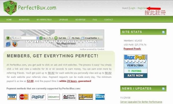 perfectbux註冊教學1.jpg