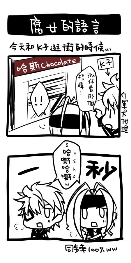 1226_日記_腐女的語言.png