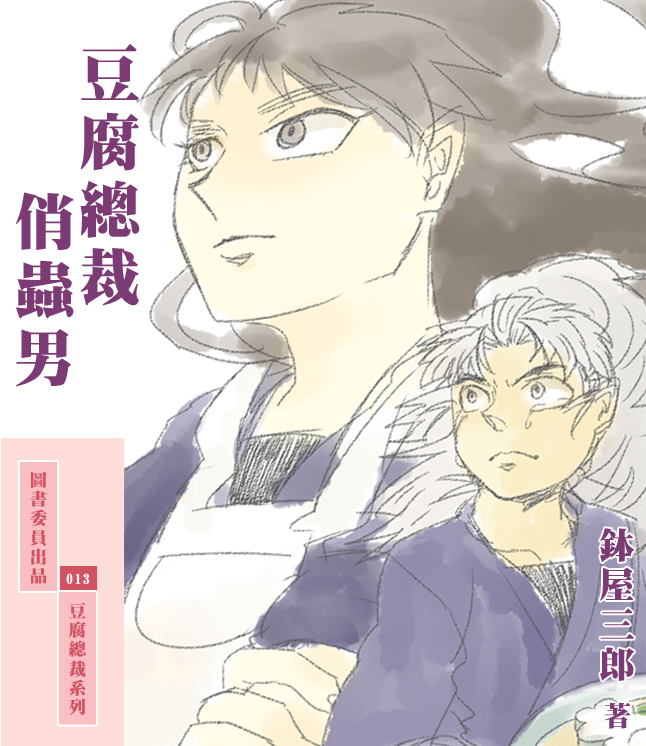 2032言情小說paro