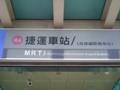 R4高雄國際機場站.jpg