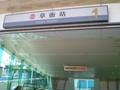 R4A草衙站.jpg