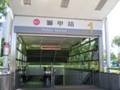R7獅甲站.jpg
