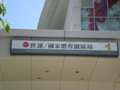 R17世運站.jpg