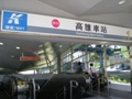 R11高雄車站.jpg