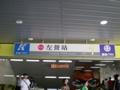 R16左營站.jpg