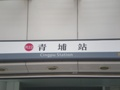 R22青埔站.JPG