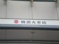 R23橋頭火車站.JPG