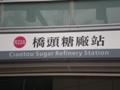 R22A橋頭糖廠站.JPG