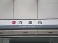 青埔站.JPG