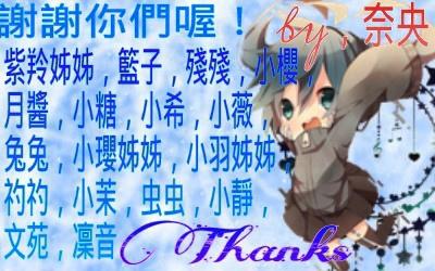 來自奈央的感謝