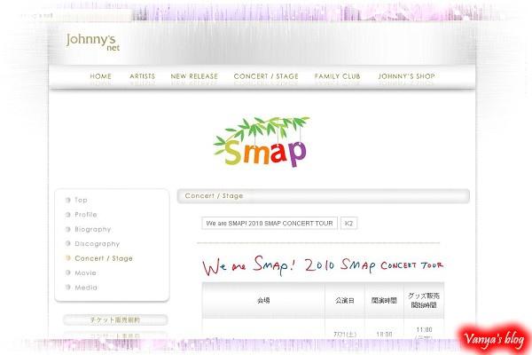 SMAP 官方網站20100730