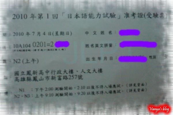 日文N2受驗票