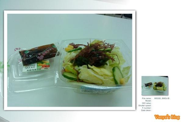 和風海藻沙拉和黑酸醋醬