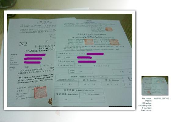 990917 N2日檢的證書及其成績單